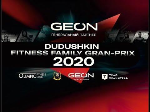 DUDUSHKIN FITNESS FAMILI GRAND-PRIX 2020