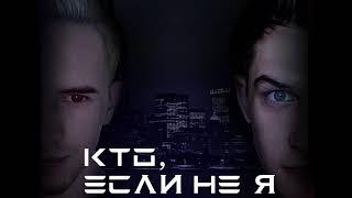 Zakviel feat JackLooney - Кто, если не я