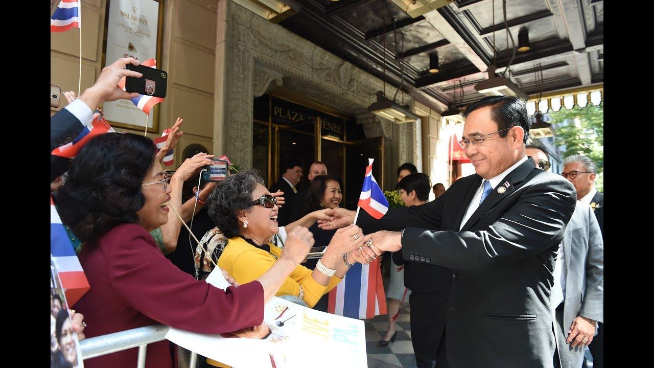 นายกรัฐมนตรีเดินทางถึงโรงแรมพลาซา แอทธินี เพื่อเข้าร่วมการประชุมสหประชาชาติ