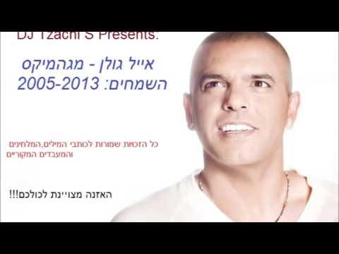 DJ Tzachi S  presents: Eyal Golan MegaMix 2005 -  2013 הגרסאות המקוריות