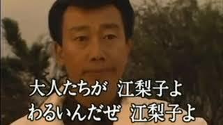 橋幸夫 - 江梨子