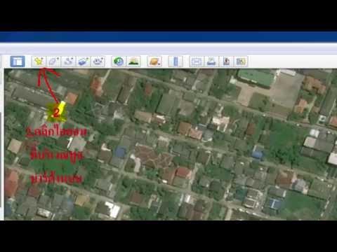 การดูแผนที่ผ่านโปรแกรม Google Earth และ Google Map