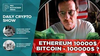2020 чего ждать ? Ethereum 10000$ BITCOIN - 100000$ ?