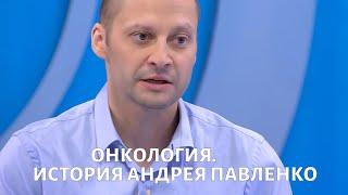 Медицина будущего. Онкология. История Павленко | Телеканал «Доктор»
