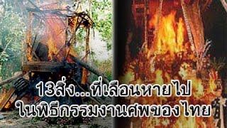 13สิ่ง...ที่เลือนหายไป ในพิธีกรรมงานศพของไทย