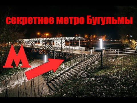 Секретное метро Бугульмы! Что скрывали от нас долгое время?