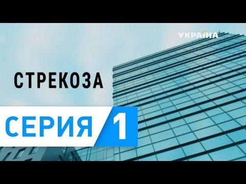 Стрекоза (Серия 1)