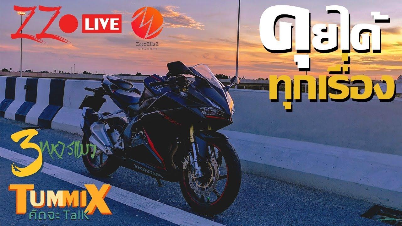🔴 ZZ Live | คุยได้ทุกเรื่อง | 29 ก.ค. 64