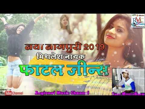 Mithlesh Naayak New Nagpuri 2019 L फाटल फाटल जीन्स L Fatal Fatal Jins मिथलेश नायक हिट नागपुरी