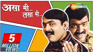 असा मी तसा मी (२०१० ) - मकरंद अनासपुरे - धम्माल मराठी चित्रपट - Asa Mee Tasa Mee