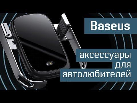 Аксессуары от Baseus: все для авто — компрессор, держатель для телефона и контейнер для мусора