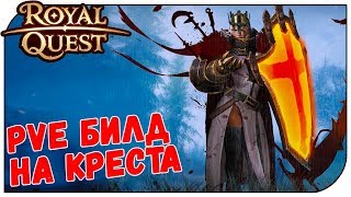 Royal Quest 😈 PVE Билд на соло Крестоносца