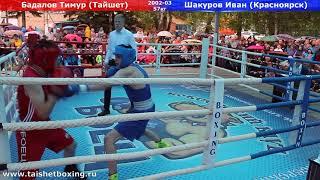 Бадалов Тимур (Тайшет) — Шакуров Иван (Красноярск)