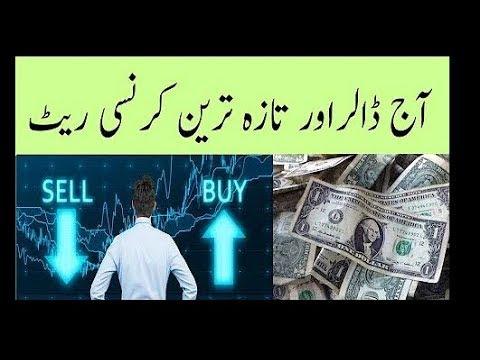 US Dollar Saudi Riyal UAE Dirham To Pkr||Urdu Hindi||Currency Rates Today Pakistan 13 January 2020