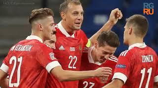 Сборная России обыграла команду Сербии в матче Лиги наций
