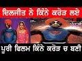Super Singh Movie ਲਈ ਦਿਲਜੀਤ ਨੇ ਕਿੰਨੇ ਕਰੋੜ ਲਏ | Super Singh movie Buget |Diljit Dosanjh Fees Rate |