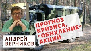 """Андрей Верников -  Прогноз кризиса, """"обнуление"""" акций"""