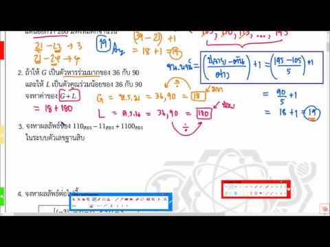เฉลยข้อสอบ TEDET คณิตศาสตร์ ม.1 ปี 2558 (PART 1 ข้อ 1-16)