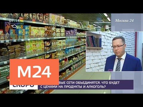 """""""Дикси"""", """"Красное & Белое"""" и """"Бристоль"""" решили объединиться - Москва 24"""