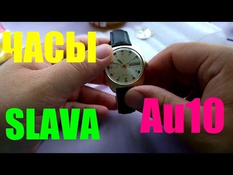 Часы SLAVA (позолота  Au10)