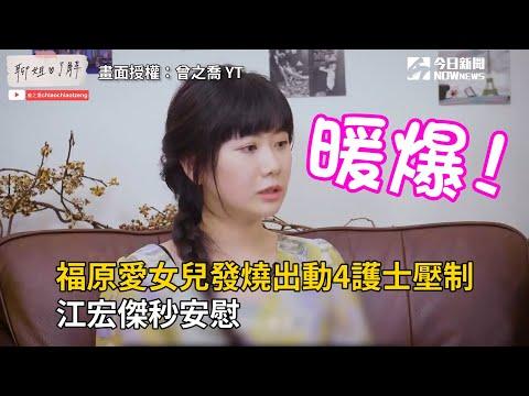 福原愛女兒發燒出動4護士壓制 江宏傑秒安慰