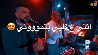 الفنان احمد الكيلاني | دحية عذبتينا لوعتينا الجديده 🔥🔥🔥 #حصريا 2019