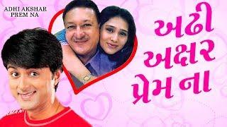ADHI AKSHAR PREM NA | Superhit Gujarati Comedy Natak FULL | Kamlesh Oza, Mukesh Rawal, Dimple Shah