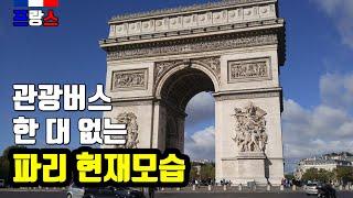파리지앵 / 세계 최대 관광대국 프랑스 파리에 관광버스…