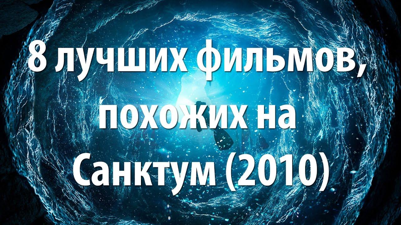 Русские порно фильмы онлайн санктум