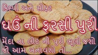 મેંદાનાં બદલે ઘઉંનાં લોટથી ફરસીપુરી બનાવવા ની રીત/Ghau ni Farsi Puri Recipe