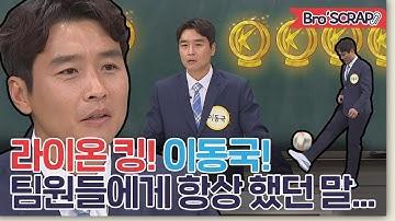 [아형📌SCRAP] 너무나 수고했어요~👏 K리그의 전설, 라이온킹 이동국(Lee Dong-gook)모음 #아는형님