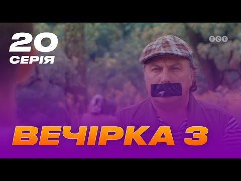 Вечеринка 3 сезон 20 серия