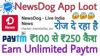 NewsDog App Loot Daily Paytm Cash Rs.200 Ka Redeem Instantly Looto Re