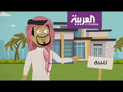 #فاتورة_صالح .. هل تفكر بشراء منزل؟  - نشر قبل 2 ساعة