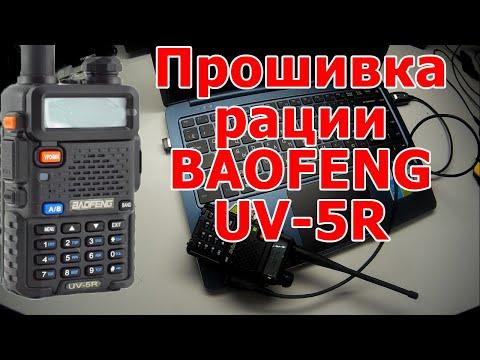 Прошивка рации Baofeng UV-5R на LPD частоты.