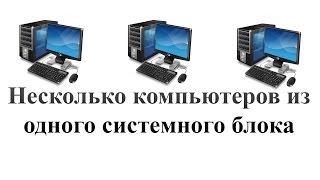 как сделать из одного компьютера два