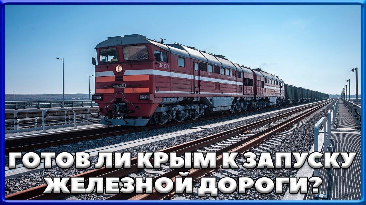 КРЫМСКИЙ МОСТ. Готов ли КРЫМ к запуску ЖЕЛЕЗНОЙ ДОРОГИ? Керченский мост.
