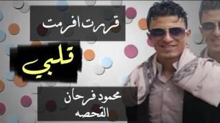 محمود القحصه جديد قررت افرمت قلبي