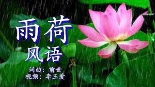 《雨荷》演唱:风语
