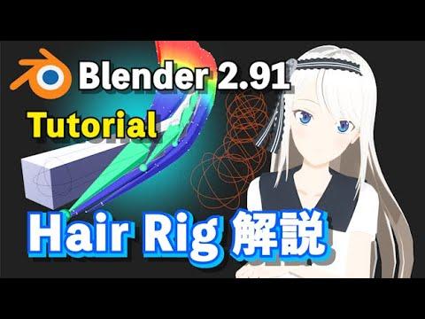 【Blender 2.91 Tutorial】キャラクター
