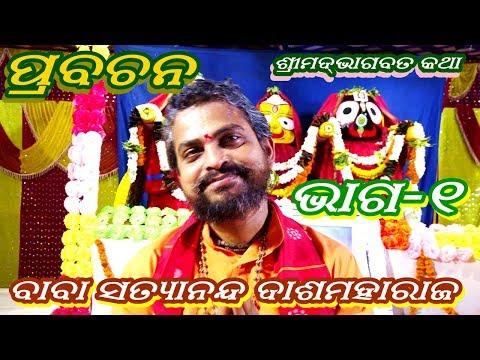 BHAGABATA KATHA||PRABACHANA||CULTURAL||BABA SATYANANDA DASH||PART-1