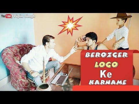 Berozgar logo ke desi karname by Vipin singh || Most Viewed||