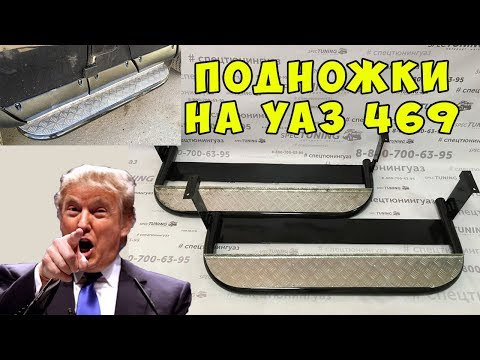 Подножки на УАЗ 469