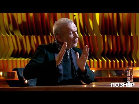 """Жан-Поль Готье: """"Одежда - это отражение общества"""". Познер. 11.11.2019"""