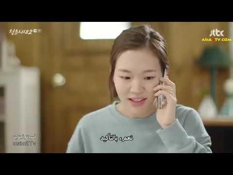 المسلسل الكوري عصر الشباب الجزء الثاني الحلقة 2