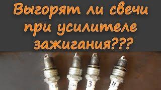 Свечи для усилителя зажигания dc-dc booster - УВЕЛИЧЬ ИСКРУ НА СВЕЧЕ ЗАЖИГАНИЯ