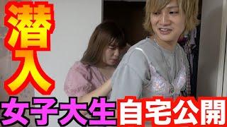 ホストが1万円あげるから『家に入れて』と女子大生に頼んだ結果・・・