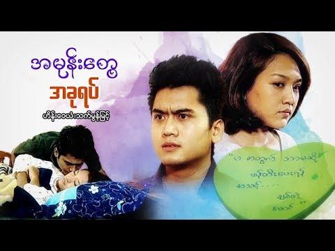 မြန်မာဇာတ်ကား- အမုန်းတွေအခုရပ်- ဟိန်းဝေယံ၊