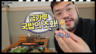 10만원짜리 국밥 만들어서 먹는 국밥부장관ㅋㅋㅋㅋㅋㅋ