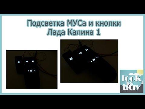 Подсветка МУСа и кнопок автомобиля Лада Калина/ Лада Гранта